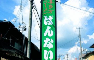 「喜多方ラーメン坂内八王子店」のモチモチ麺がハンパなくウマい件